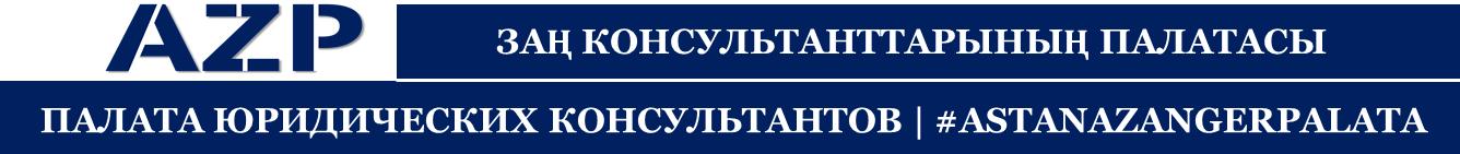 AstanaZangerPalata