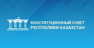 Конституционный Совет ответил на обращение Президента