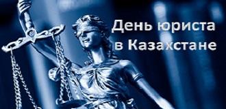 День юриста в Республике Казахстан